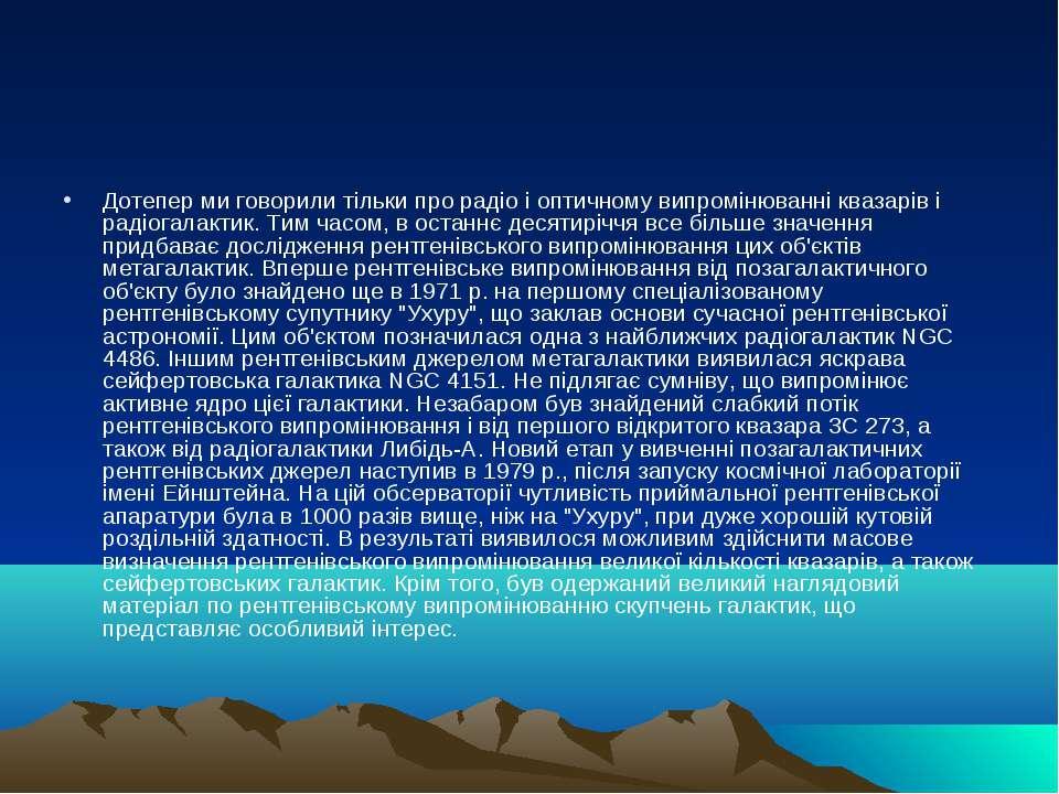 Дотепер ми говорили тільки про радіо і оптичному випромінюванні квазарів і ра...