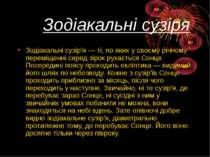 Зодіакальні сузіря Зодіакальні сузір'я — ті, по яких у своєму річному переміщ...