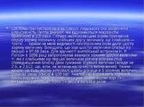 Система ґрунтується на властивості людського ока розрізняти інтенсивність сві...