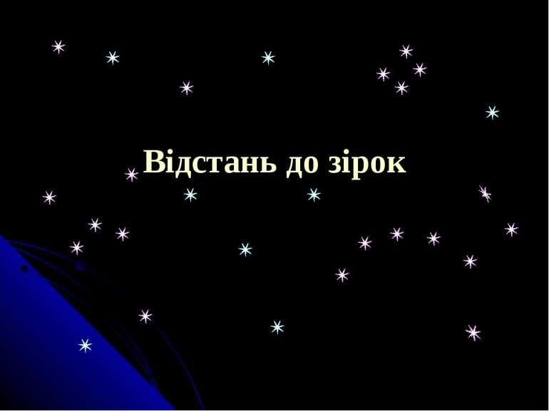 Відстань до зірок
