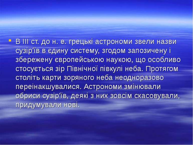 В ІІІ ст. до н. е. грецькі астрономи звели назви сузір'їв в єдину систему, зг...