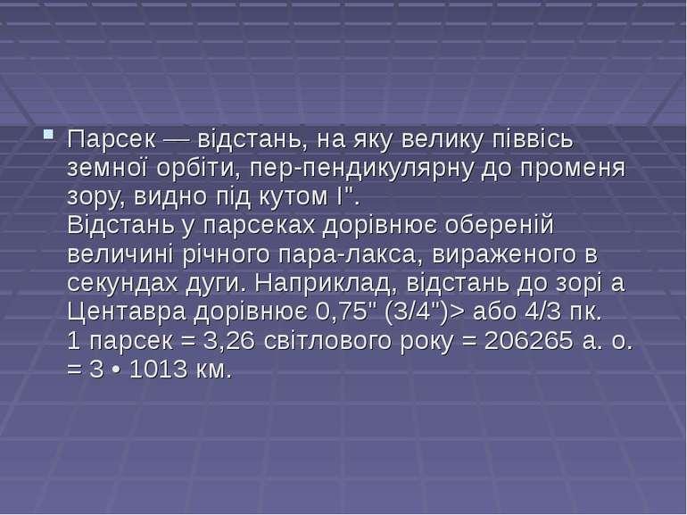 Парсек — відстань, на яку велику піввісь земної орбіти, пер пендикулярну до п...