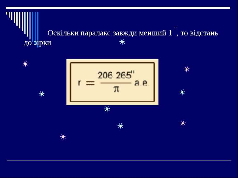 Оскільки паралакс завжди менший 1 ,,, то відстань до зірки