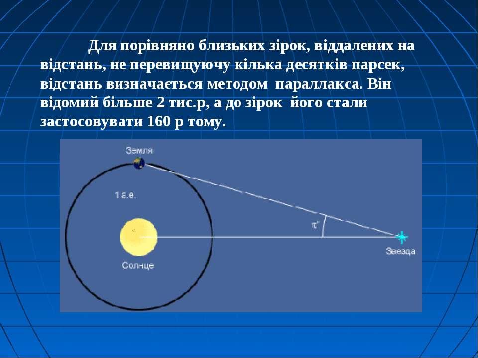 Для порівняно близьких зірок, віддалених на відстань, не перевищуючу кілька д...