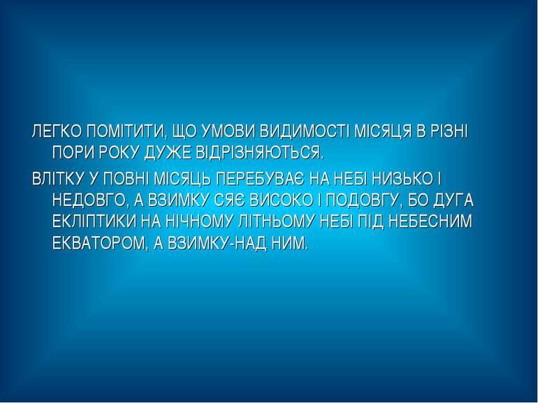 ЛЕГКО ПОМІТИТИ, ЩО УМОВИ ВИДИМОСТІ МІСЯЦЯ В РІЗНІ ПОРИ РОКУ ДУЖЕ ВІДРІЗНЯЮТЬС...