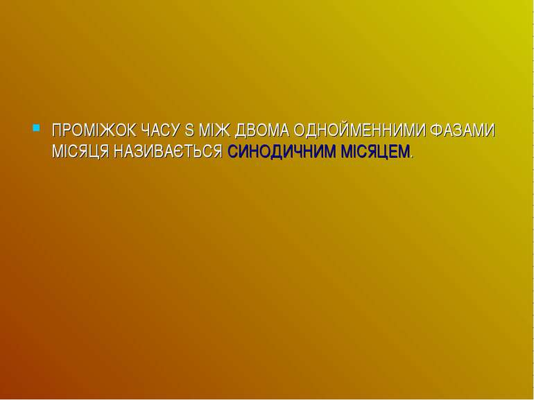 ПРОМІЖОК ЧАСУ S МІЖ ДВОМА ОДНОЙМЕННИМИ ФАЗАМИ МІСЯЦЯ НАЗИВАЄТЬСЯ СИНОДИЧНИМ М...