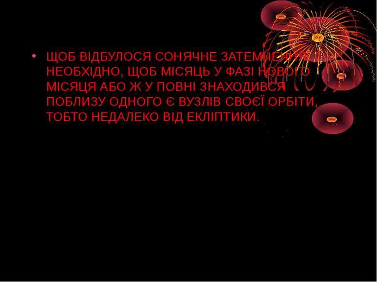 ЩОБ ВІДБУЛОСЯ СОНЯЧНЕ ЗАТЕМНЕННЯ, НЕОБХІДНО, ЩОБ МІСЯЦЬ У ФАЗІ НОВОГО МІСЯЦЯ ...