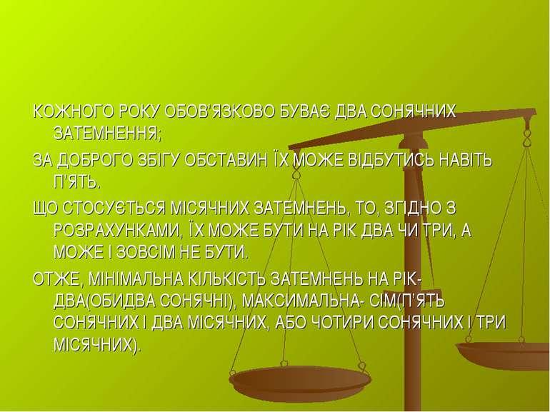 КОЖНОГО РОКУ ОБОВ'ЯЗКОВО БУВАЄ ДВА СОНЯЧНИХ ЗАТЕМНЕННЯ; ЗА ДОБРОГО ЗБІГУ ОБСТ...