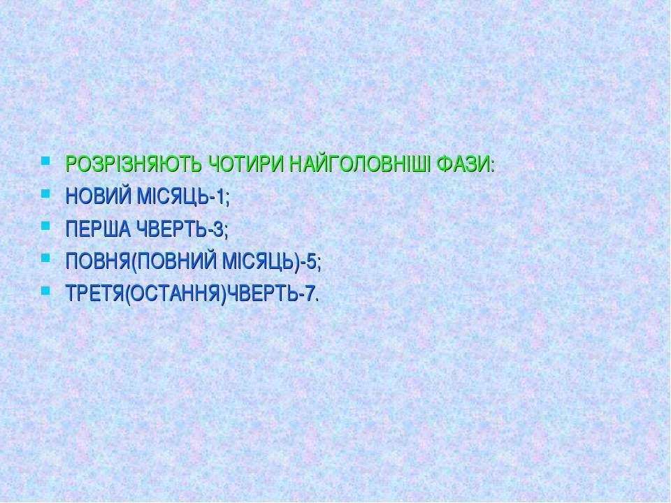 РОЗРІЗНЯЮТЬ ЧОТИРИ НАЙГОЛОВНІШІ ФАЗИ: НОВИЙ МІСЯЦЬ-1; ПЕРША ЧВЕРТЬ-3; ПОВНЯ(П...