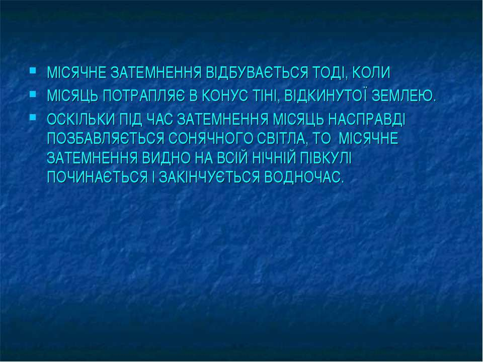 МІСЯЧНЕ ЗАТЕМНЕННЯ ВІДБУВАЄТЬСЯ ТОДІ, КОЛИ МІСЯЦЬ ПОТРАПЛЯЄ В КОНУС ТІНІ, ВІД...