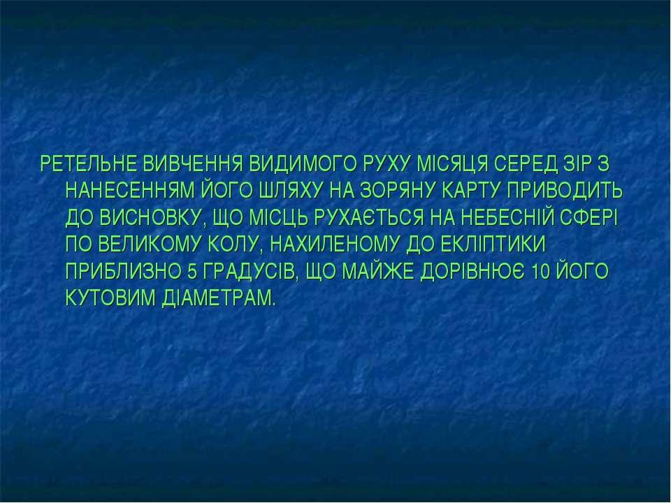 РЕТЕЛЬНЕ ВИВЧЕННЯ ВИДИМОГО РУХУ МІСЯЦЯ СЕРЕД ЗІР З НАНЕСЕННЯМ ЙОГО ШЛЯХУ НА З...