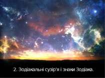 2. Зодіакальні сузір'я і знаки Зодіака.
