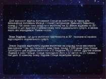 Для зручності відліку положення Сонця на екліптиці (а також для визначення по...