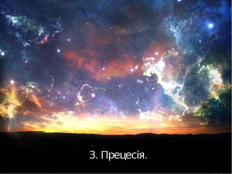 3. Прецесія.