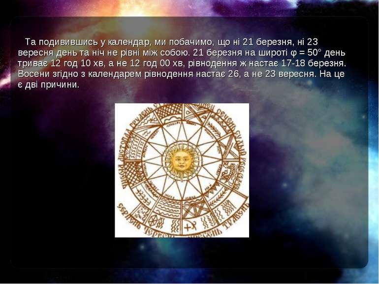 Та подивившись у календар, ми побачимо, що ні 21 березня, ні 23 вересня день ...