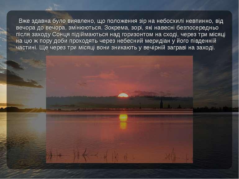 Вже здавна було виявлено, що положення зір на небосхилі невпинно, від вечора ...