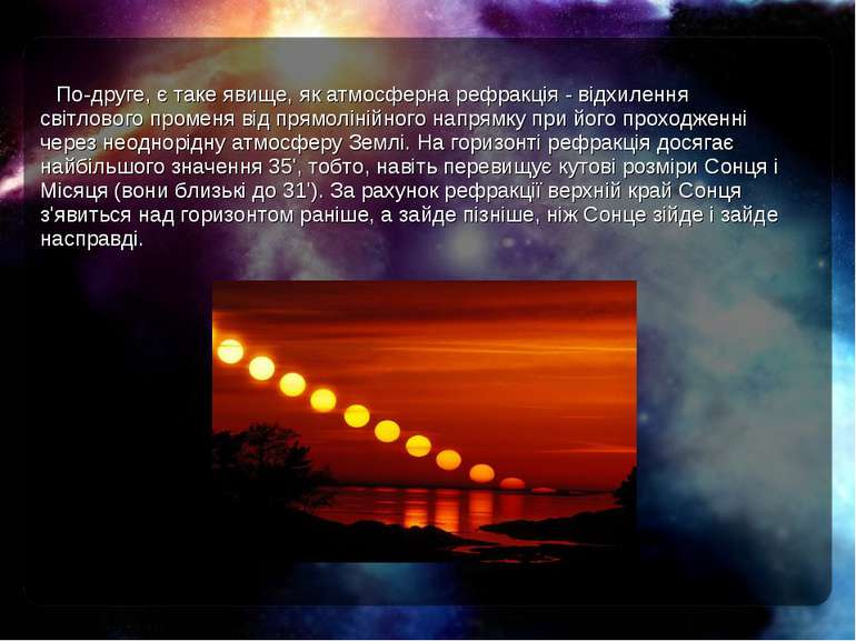 По-друге, є таке явище, як атмосферна рефракція - відхилення світлового проме...