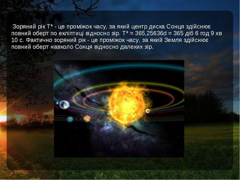 Зоряний рік Т* - це проміжок часу, за який центр диска Сонця здійснює повний ...