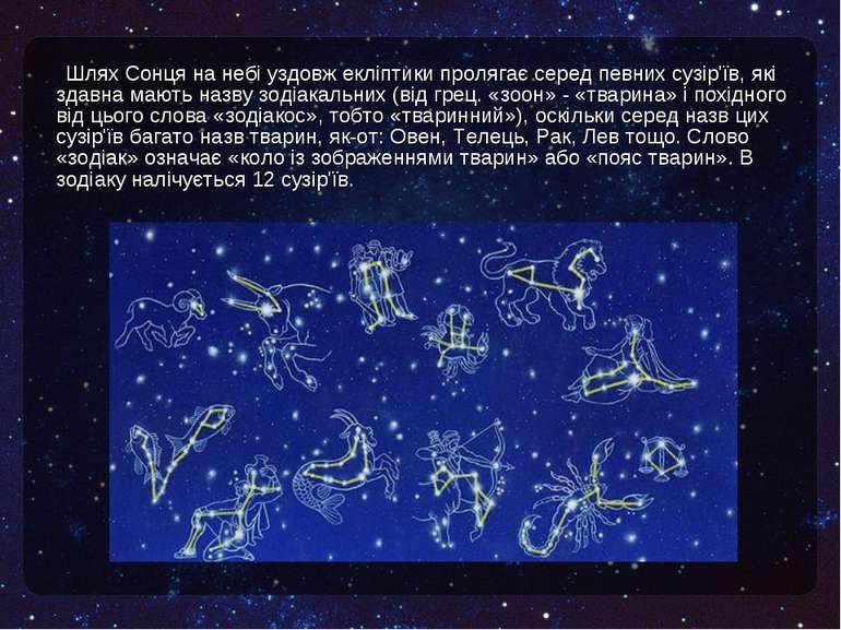 Шлях Сонця на небі уздовж екліптики пролягає серед певних сузір'їв, які здавн...