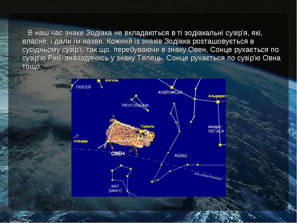 В наш час знаки Зодіака не вкладаються в ті зодіакальні сузір'я, які, власне,...