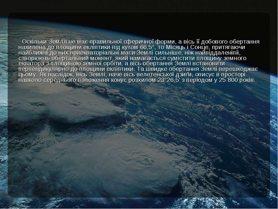 Оскільки Земля не має правильної сферичної форми, а вісь її добового обертанн...