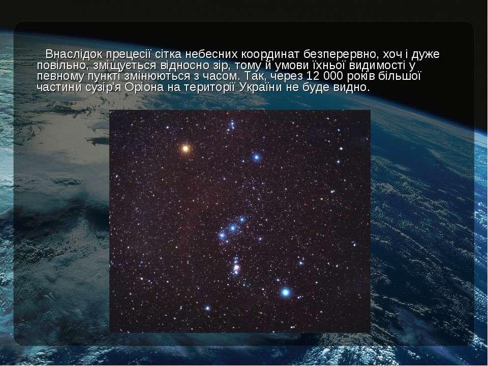 Внаслідок прецесії сітка небесних координат безперервно, хоч і дуже повільно,...