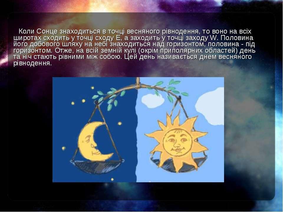 Коли Сонце знаходиться в точці весняного рівнодення, то воно на всіх широтах ...