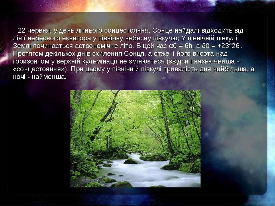 22 червня, у день літнього сонцестояння, Сонце найдалі відходить від лінії не...