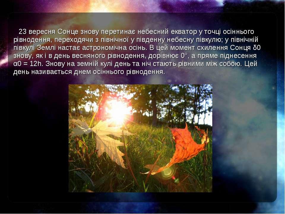 23 вересня Сонце знову перетинає небесний екватор у точці осіннього рівноденн...