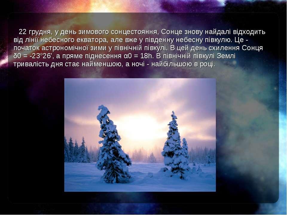 22 грудня, у день зимового сонцестояння, Сонце знову найдалі відходить від лі...