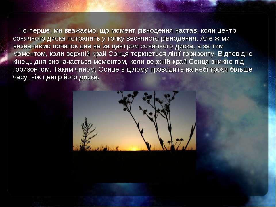 По-перше, ми вважаємо, що момент рівнодення настав, коли центр сонячного диск...