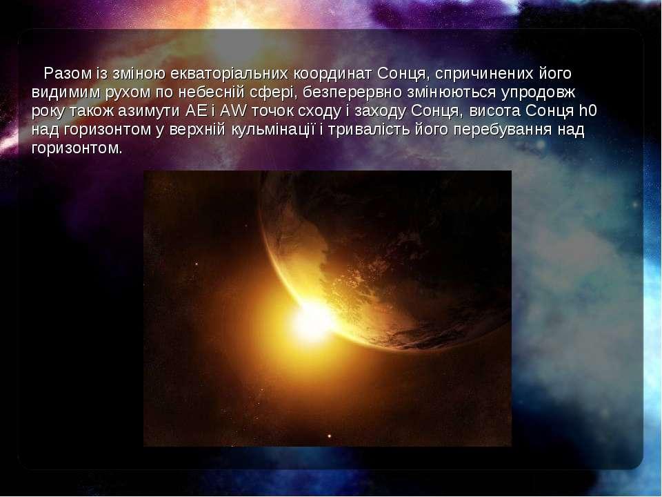 Разом із зміною екваторіальних координат Сонця, спричинених його видимим рухо...