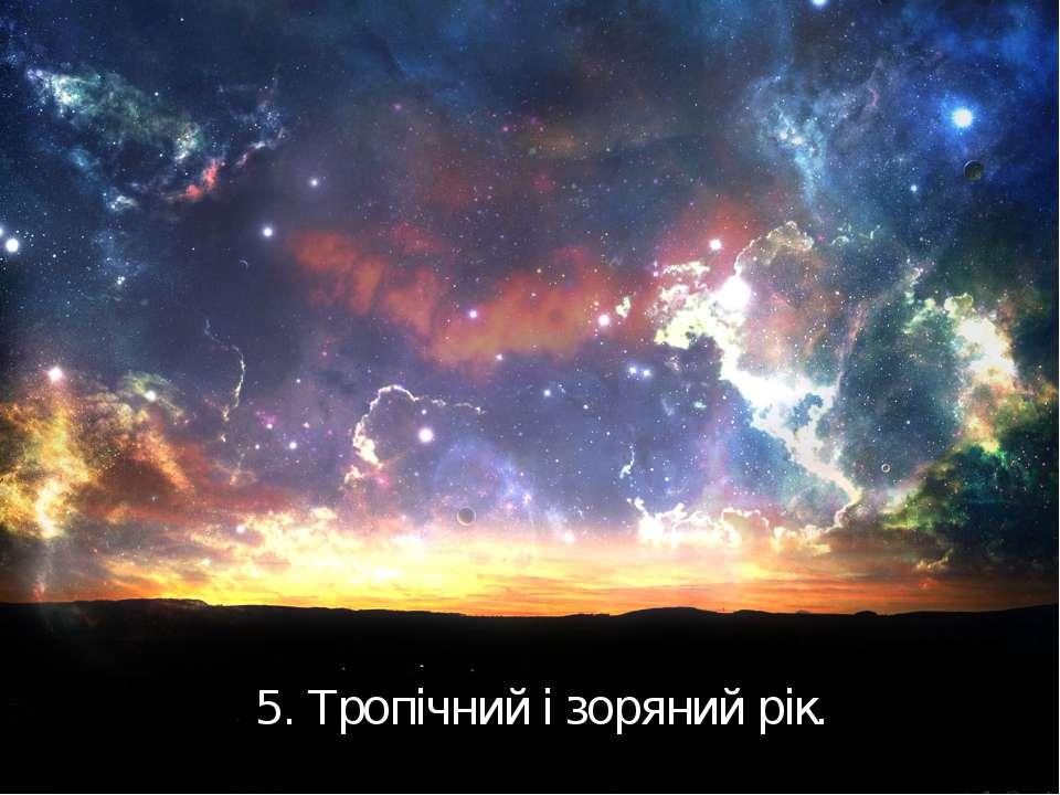 5. Тропічний і зоряний рік.