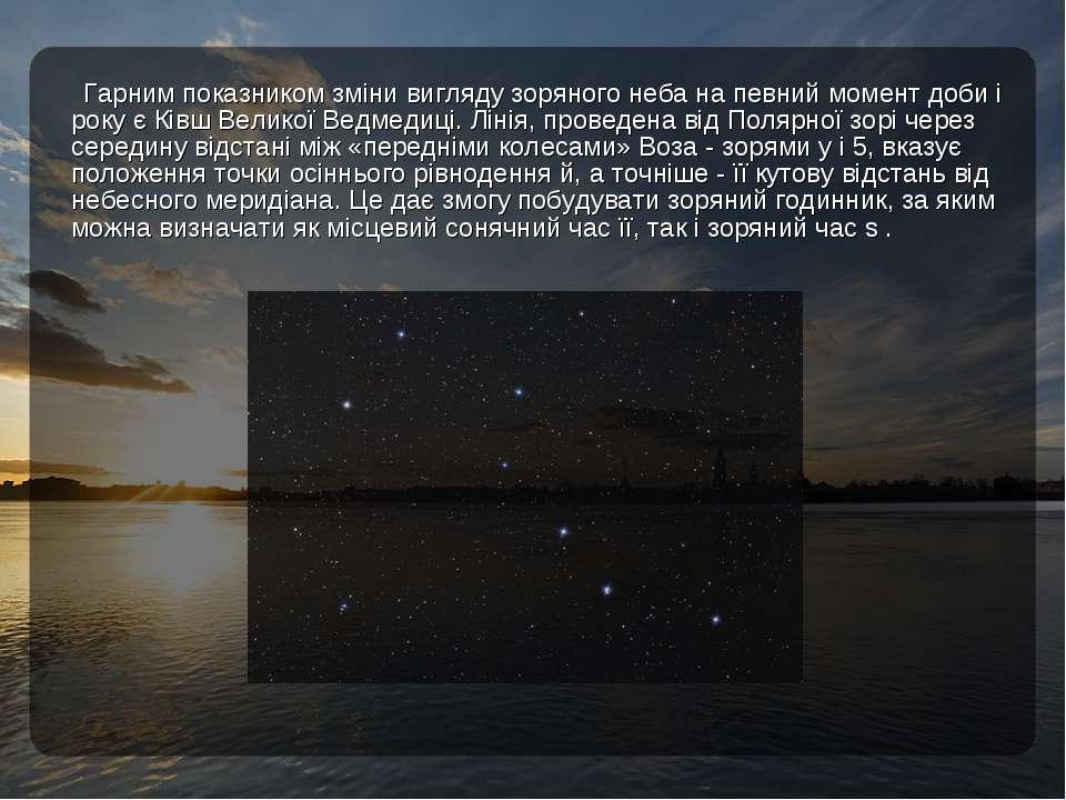 Гарним показником зміни вигляду зоряного неба на певний момент доби і року є ...