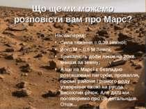 Що ще ми можемо розповісти вам про Марс? Насамперед: Сила тяжіння = 0,39 земн...