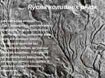 Русла колишніх річок Італійський вчений Дж.Скіапареллі, розглядаючи поверхню ...