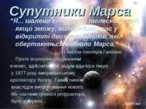 """Супутники Марса """"Я... шалено хочу мати телескоп, щоб, якщо зможу, випередити ..."""