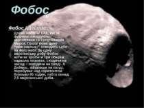 Фобос Фобос і Деймос Дрібні небесні тіла, які за формою нагадують картоплини ...