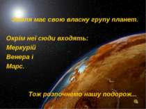Земля має свою власну групу планет. Окрім неї сюди входять: Меркурій Венера і...