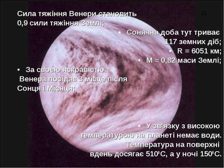 Сила тяжіння Венери становить 0,9 сили тяжіння Землі; Сонячна доба тут триває...