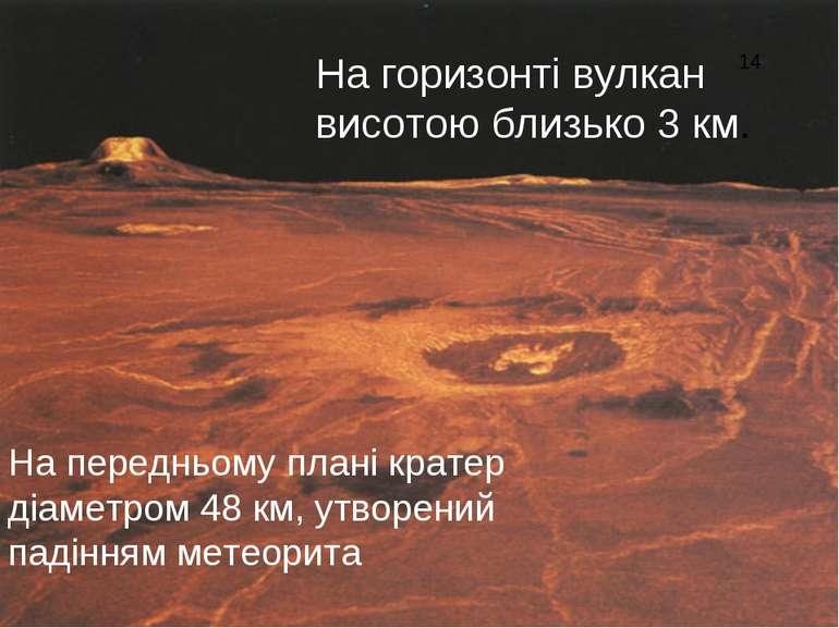На горизонті вулкан висотою близько 3 км. На передньому плані кратер діаметро...