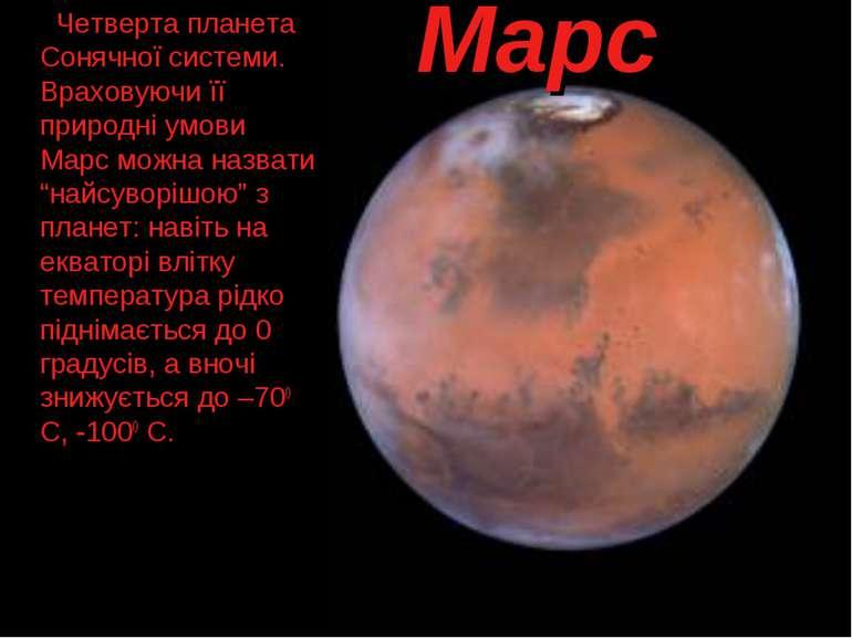 Марс Четверта планета Сонячної системи. Враховуючи її природні умови Марс мож...