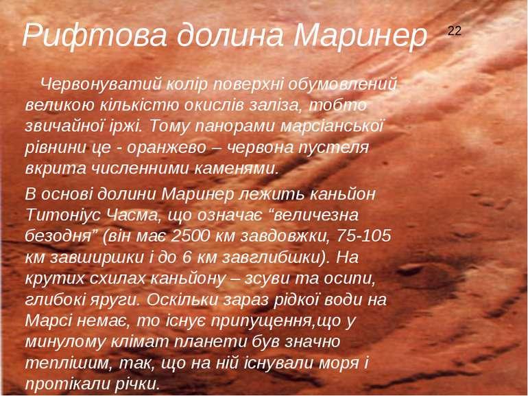 Рифтова долина Маринер Червонуватий колір поверхні обумовлений великою кількі...