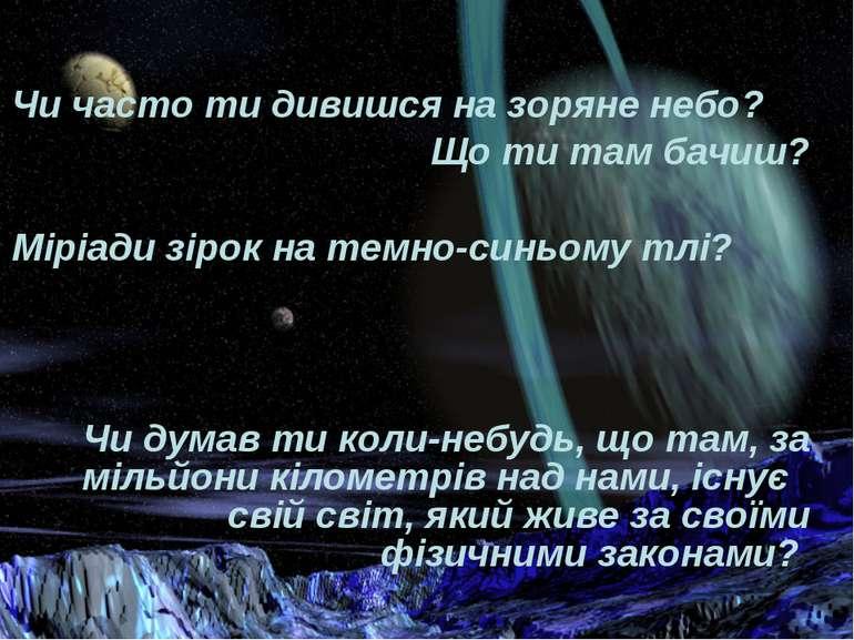 Чи часто ти дивишся на зоряне небо? Що ти там бачиш? Міріади зірок на темно-с...
