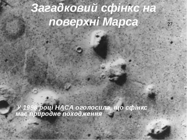 Загадковий сфінкс на поверхні Марса У 1998 році НАСА оголосила, що сфінкс має...