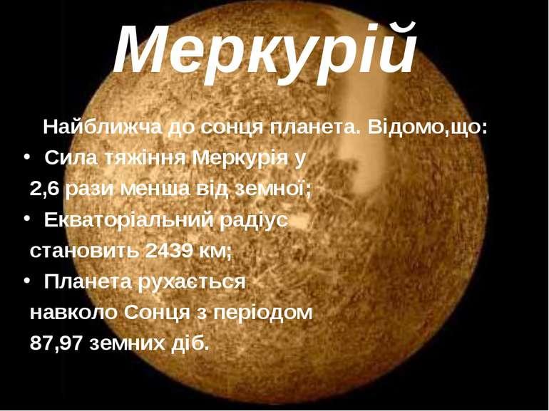Меркурій Найближча до сонця планета. Відомо,що: Сила тяжіння Меркурія у 2,6 р...