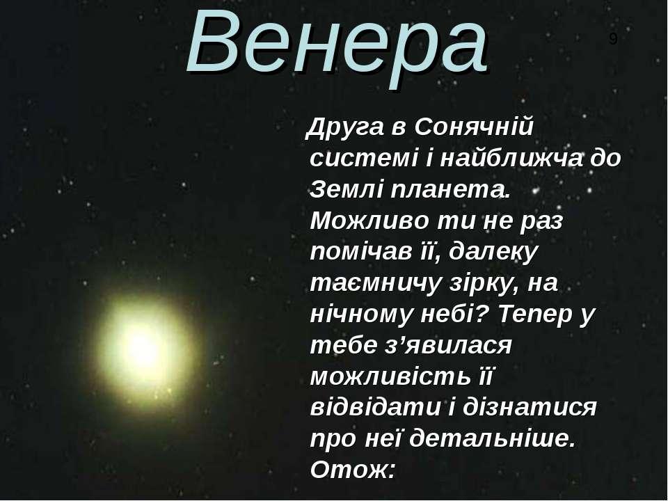 Венера Друга в Сонячній системі і найближча до Землі планета. Можливо ти не р...