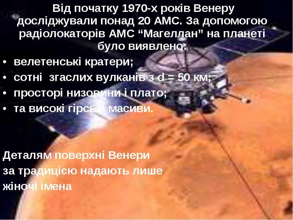 Від початку 1970-х років Венеру досліджували понад 20 АМС. За допомогою радіо...