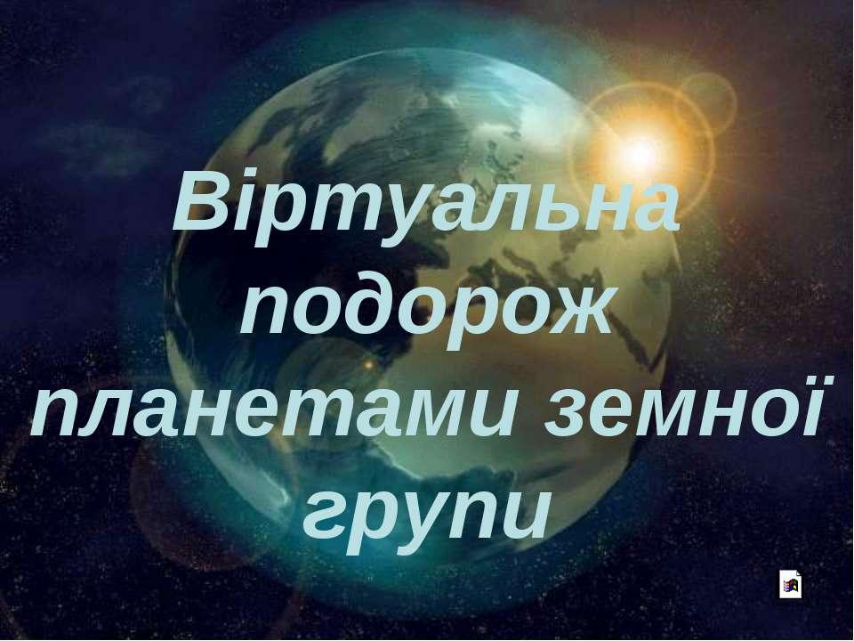 Віртуальна подорож планетами земної групи