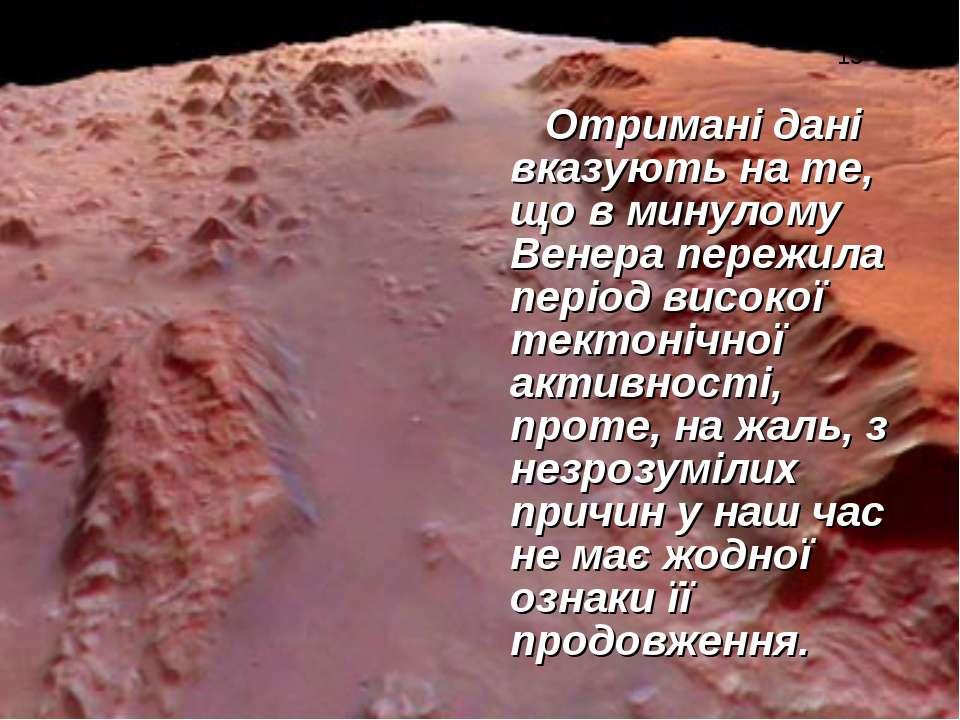 Отримані дані вказують на те, що в минулому Венера пережила період високої те...